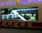 昆明庆典活动 展会舞台架子灯光音响LED屏电视机投影租赁