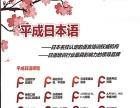 新学期 日语N1-N5考前冲刺,免费办理日本留学