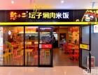 江西憨小二坛子焖肉加盟招商复合经营 小店大市场