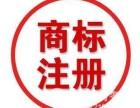 天津商标注册 十七年经验