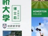 剑桥大学哈默顿学院博士后发展项目介绍