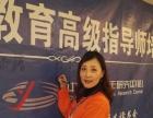就在成都!中国家庭教育高级指导师取证啦!