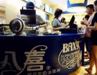上海加盟一家八喜冰淇淋需要多少钱加盟八喜冰淇淋赚钱吗