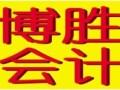 漳州会计培训博胜唯一家实账教学
