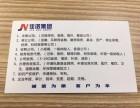 专业代办深圳各区公司注册/公司转让/疑难变更/记账报税