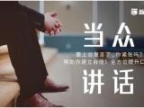广州当众讲话 演讲艺术 影响力讲师 主持人口才培训