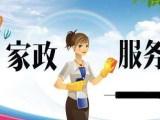 龙华家政保姆 深圳名流家政连锁