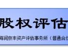 天津股权评估 股权转让评估 剧本评估 债转股评估