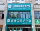 UCC国际洗衣招商加盟加盟投资金额1-5万元