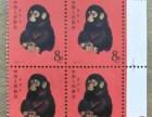 青岛回收邮票 青岛回收老钱币 青岛哪里回收袁大头价格