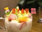 女生开甜品店 双皮奶 水果捞 龟苓膏 港式奶茶加盟