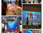 商业活动展览道具球幕影院蜂巢迷宫水上冲浪VR互动投影租售