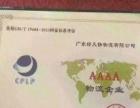 广东好又快物流有限公司加盟
