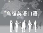 武汉开发零基础学商务英语口语,BEC商务英语培训机构排名