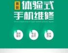 济宁市罗蒙科技苹果三星专业售后维修中心
