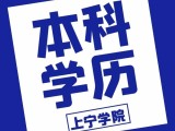 上海黄浦网络本科学历 众多专业供您选择