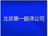 市场调研报告翻译 征信报告翻译 招股说明书翻译