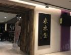 春水堂加盟费贵吗?怎么加盟台湾春水堂人文茶馆?