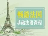 济南高级法语培训班费用 中外教结合小班授课