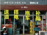 北京上門更換汽車電瓶,代客安裝汽車電瓶,搭電送油,流動補胎