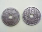 私人买家收藏古钱币私下交易古玩古董瓷器快速变现出手联系我