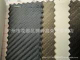 【鑫荣皮革】仿碳纤维草席纹PU革  0.6mm TC底 多颜色