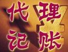 天津市工商注册记账报税代理注销