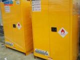 工廠安檢專用防火安全柜化學品防爆箱危險品儲存柜廠家直銷