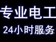 南京专业24小时电路 短路 跳闸 电灯 面板维修