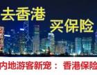 香港重疾保险的优势,你知道多少?