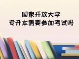 赤峰成人提升学历选开放大学的好处丨国家开放大学相关政策
