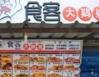县城开一家 食客大鸡排加盟店怎么样?