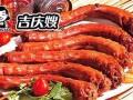 街头休闲小吃加盟 吉庆嫂加盟条件