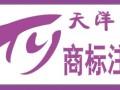 南通商标注册 如皋 海安注册商标