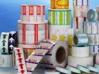做不干胶标签,画册,宣传册,期刊杂志,档案盒,档案袋印刷厂家