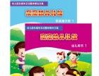 金蒙幼教幼兒園教材、幼兒園設備代理加盟