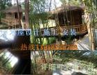 重庆生态小木屋花园防腐木木制别墅设计安装古色茅草凉亭