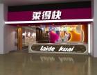 莱得快加盟需要多少钱重庆加盟奶茶店 奶茶加盟店十大品牌