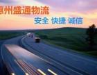 惠州到南京物流公司/特快专线/整车零担/天天发车-盛通货运
