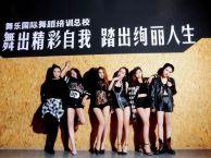 嘉兴舞乐国际舞蹈培训中心