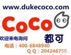 温州CoCo奶茶店加盟费用 开奶茶店要多少钱