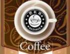 巴札克咖啡加盟店怎么样?巴札克咖啡加盟总部在哪?
