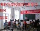 银川高考补习班,高考冲刺班,贺兰山学校借读复读成就大学梦想
