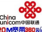 义乌联通100M宽带一年只需540元火热抢购中