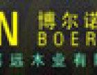 博尔诺橱柜加盟