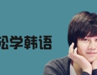 扬州韩语培训 韩语培训 韩语零基础入门培训学校