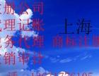 上海商标注册公司