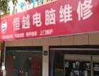 广州市南沙区上门电脑维修 笔记本维修 网络维修 监控维修