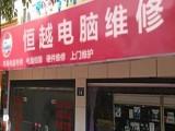 广州南沙区 IT外包 上门电脑维修 网络维护