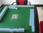 四孔95新自用全自动麻将桌,低价出售,**一台